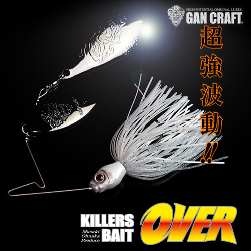 간크래프트 KILLERS BAIT OVER
